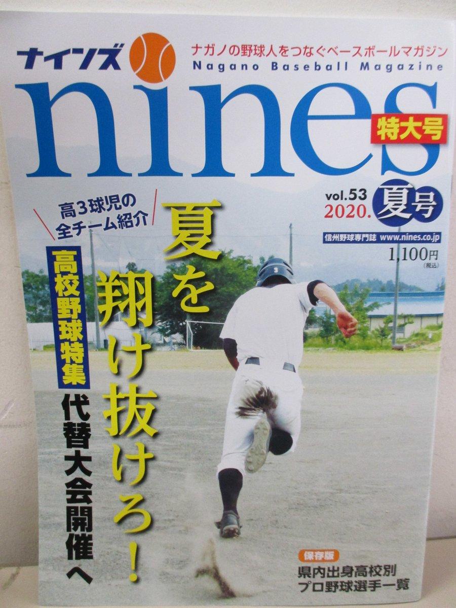 野球 したらば 高校 長野 県