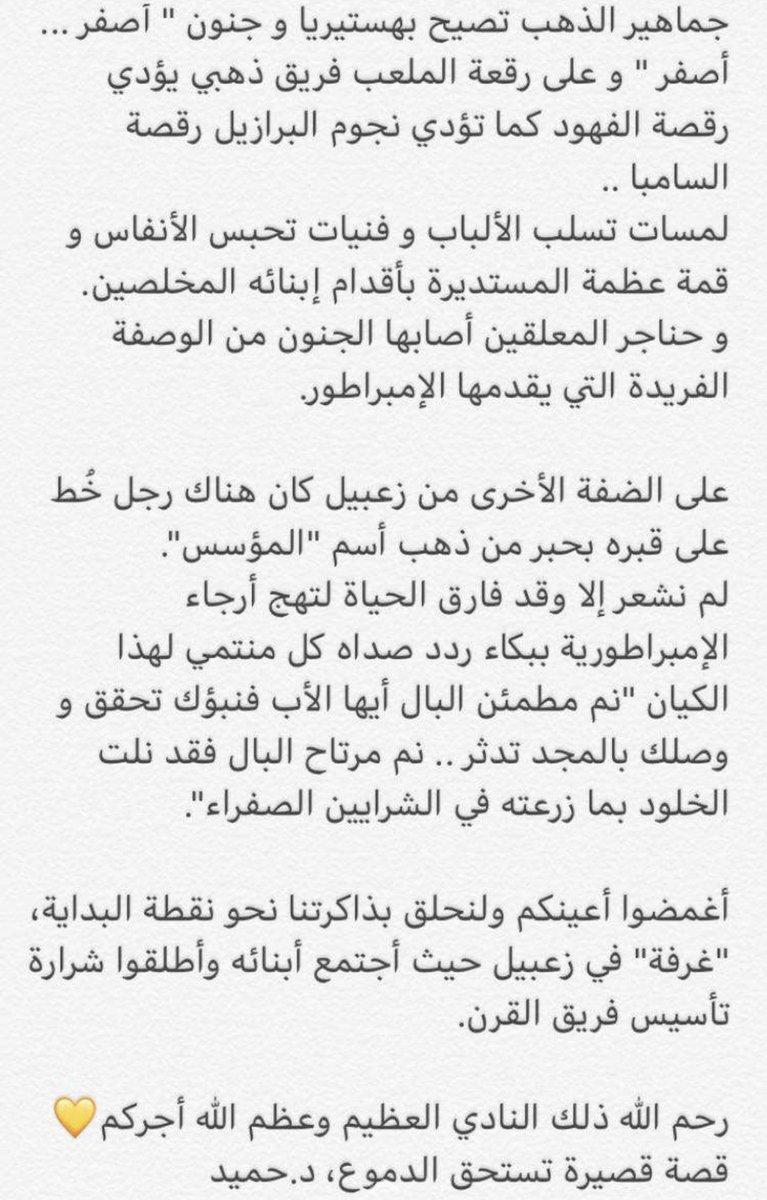 قصة قصيرة مؤلمة .. كتبها : د.حميد @Dr_Humd #الوصل