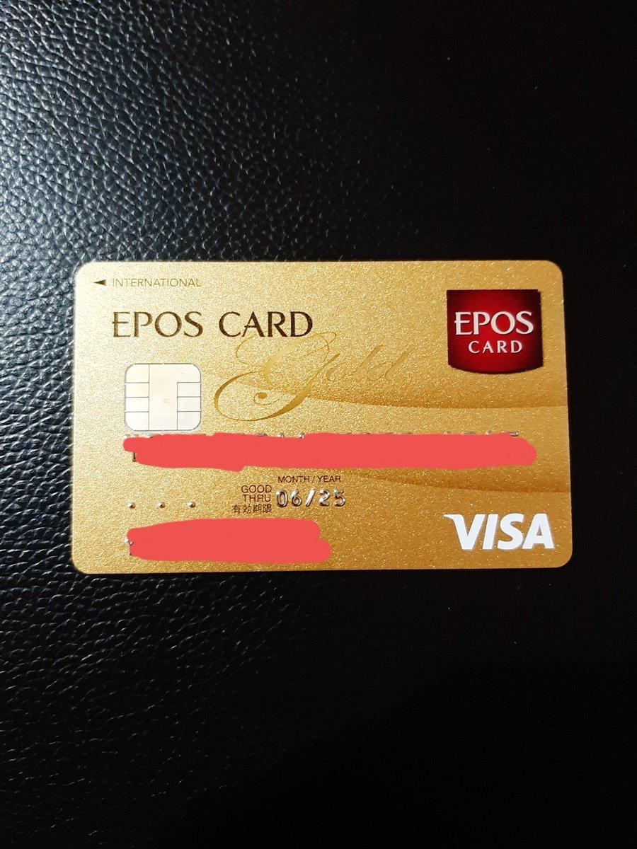 カード インビテーション エポス ゴールド