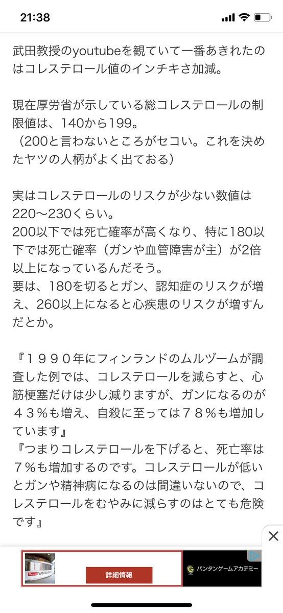 総 コレステロール 230