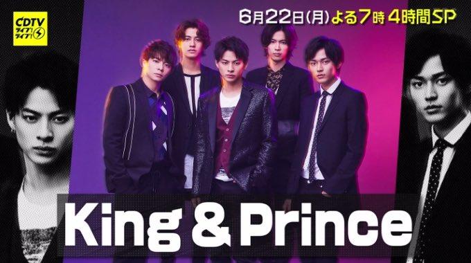 CDTVライブライブ 次週6/22(月)4時間SP 「King & Prince出張ライブライブ! Hey! Say! JUMP、ジャニーズWEST、SixTONESは自ら考える熱いライブをフルサイズで!!」 https://t.co/lB3hdSXoks