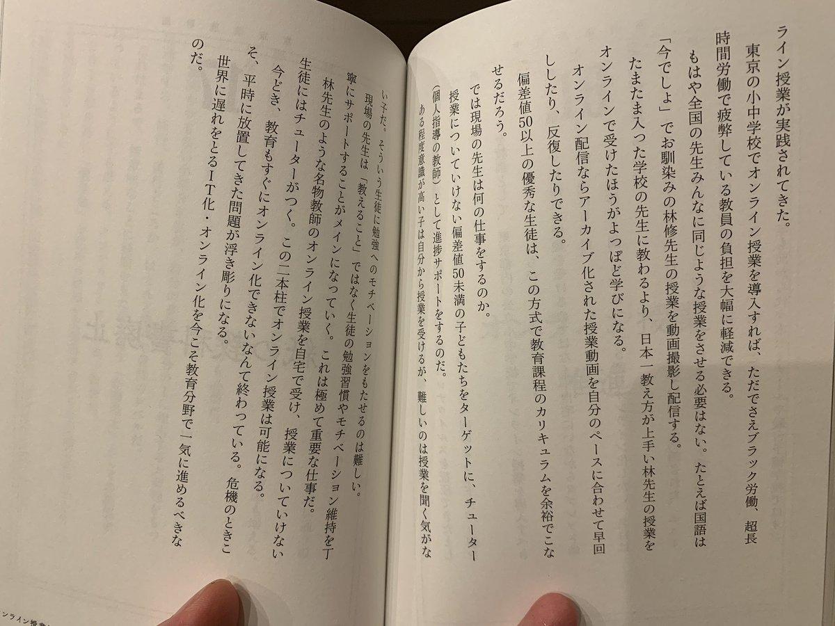 オンライン リンク アカデミー