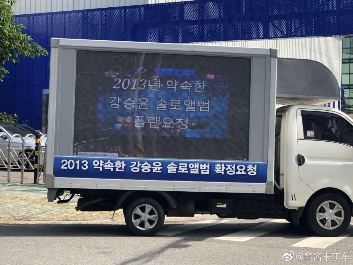 """Kpop Spain on Twitter: """"Los fans de #WINNER están protestando con un camión  delante del edificio de YG Entertainment pidiendo el álbum en solitario de  #Seungyoon que les prometieron desde 2013… https://t.co/XuAtbsE3ak"""""""