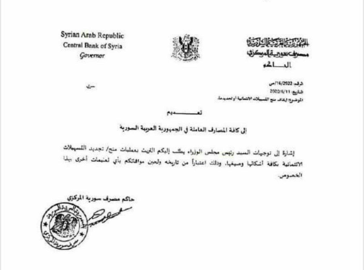 المصرف المركزي التابع لعصابات الأسد يعمم على البنوك، بضرورة وقف كافة القروض