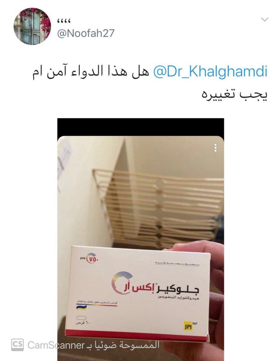 O Xrhsths Dr Khalid Alghamdi Sto Twitter قامت هيئه الغذاء والدواء السعودية من التحقق من علاج السكر جلوكير إكس آر Glucare Xr وثبت تجاوز شوائب مادة Ndma الحدود المقبول استهلاكها بشكل يومي ولذلك