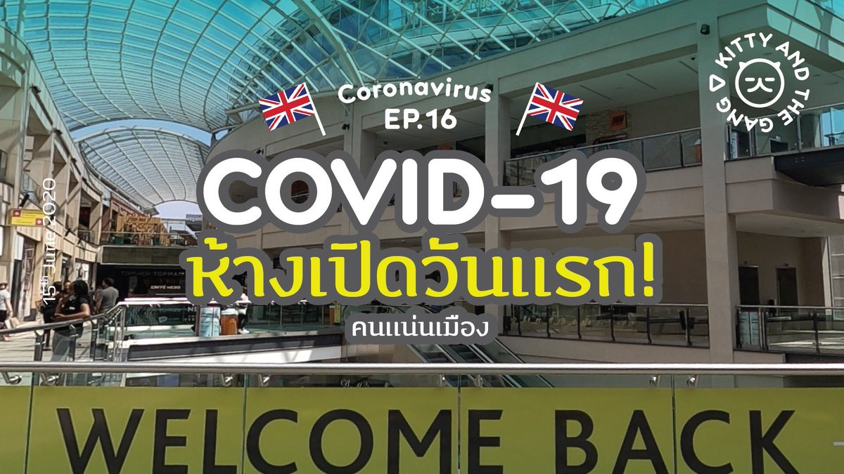 Coronavirus in Leeds [EP.16] ห้างเปิดวันแรก! คนล้นเมือง #KittyandtheGang https://t.co/lIGFOozSa2 15 มิถุนายน 2020 รัฐบาลอังกฤษให้ร้านค้าต่างๆ  เปิดได้แล้ว ผู้คนสามารถออกมาข้างนอกบ้าน และนี่คือบรร #Leeds #Coronavirus #covid19 https://t.co/c8l6Kl1uuG