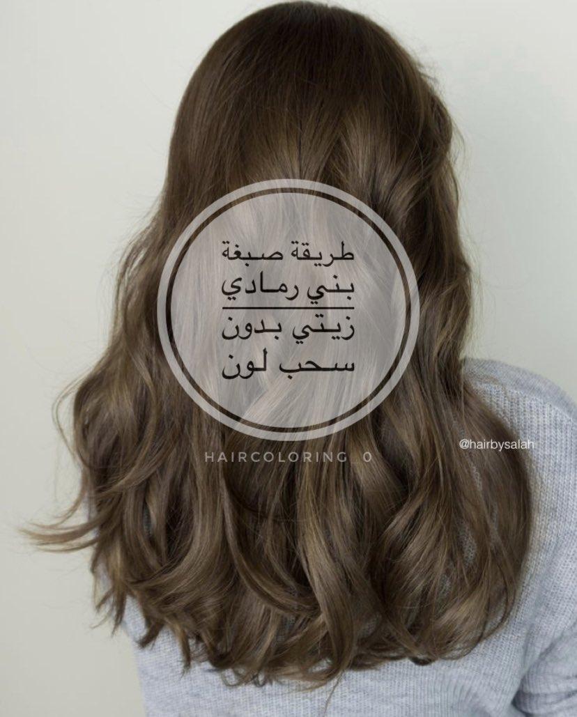 بالصور طريقة صبغ الشعر 10