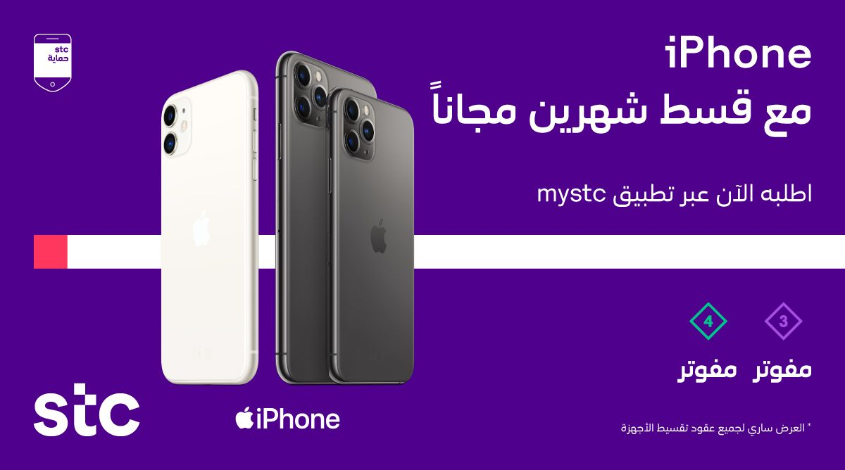 Stc السعودية On Twitter احصل على أجهزة Iphone 11 Pro Pro Max مع قسط شهرين مجان ا مع باقة مفوتر 3 و 4 تقدر تطلب جهازك من تطبيق Mystc والتوصيل مج اني