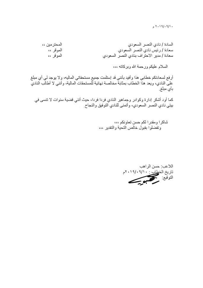 سعودي 360 On Twitter اللاعب حسن الراهب عبر حسابه الشخصي بتويتر ينشر خطاب يخص عدم مطالبته نادي النصر بأي مستحقات مالية النصر