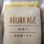 ローソンの油揚げはローマ字表記…「ABURA AGE」がエイブラ・エイジと呼ばれてる!