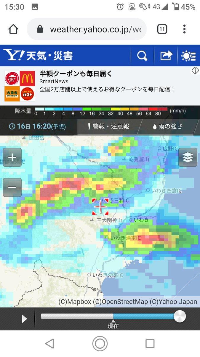 雨雲 いわき レーダー 天気 市