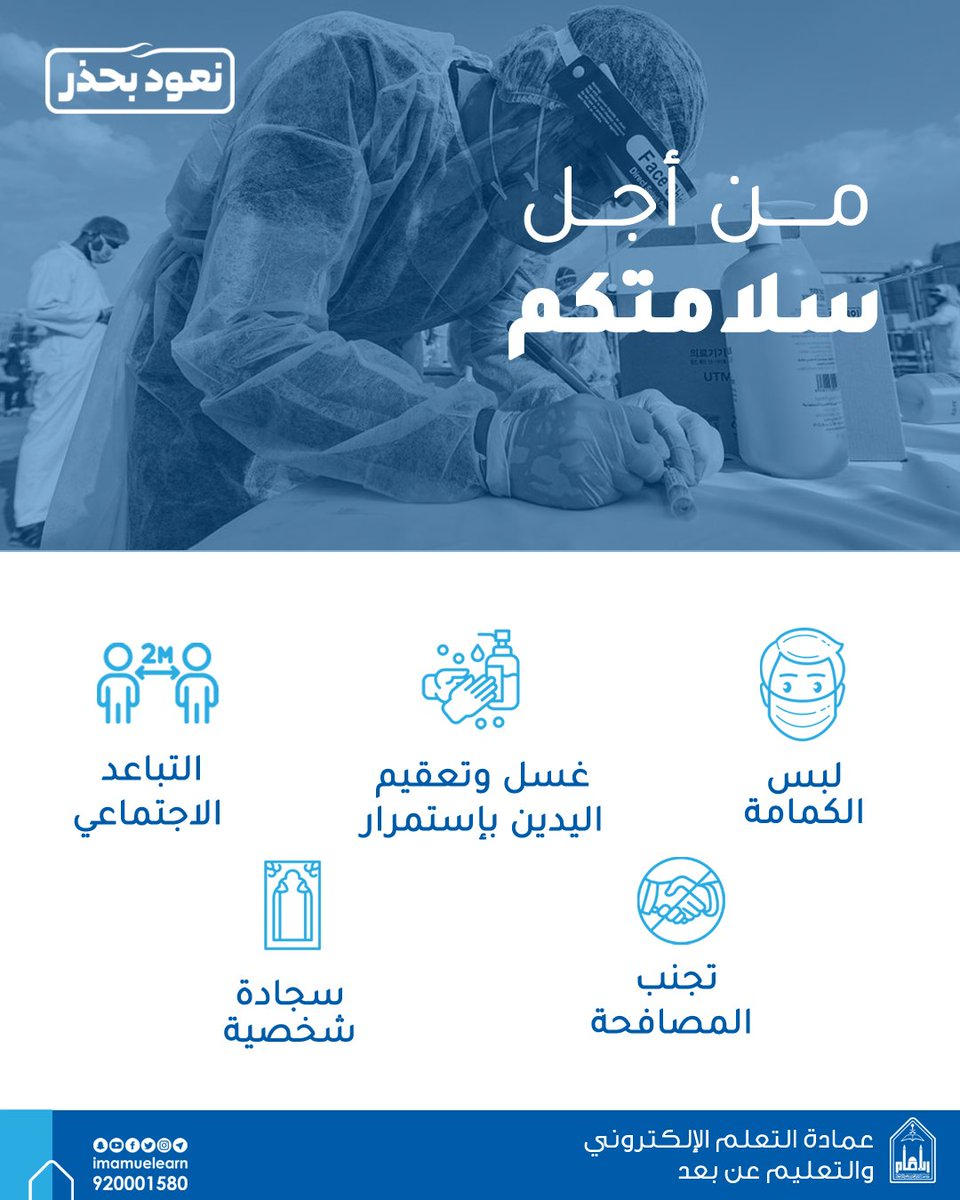 عمادة التعليم عن بعد On Twitter نعود بحذر