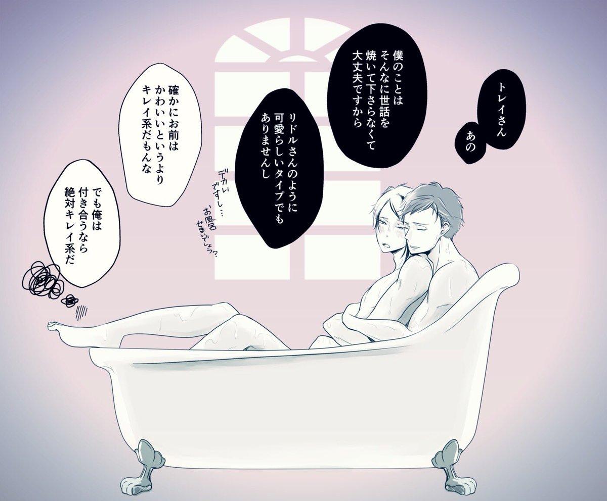 テ ツイ 腐