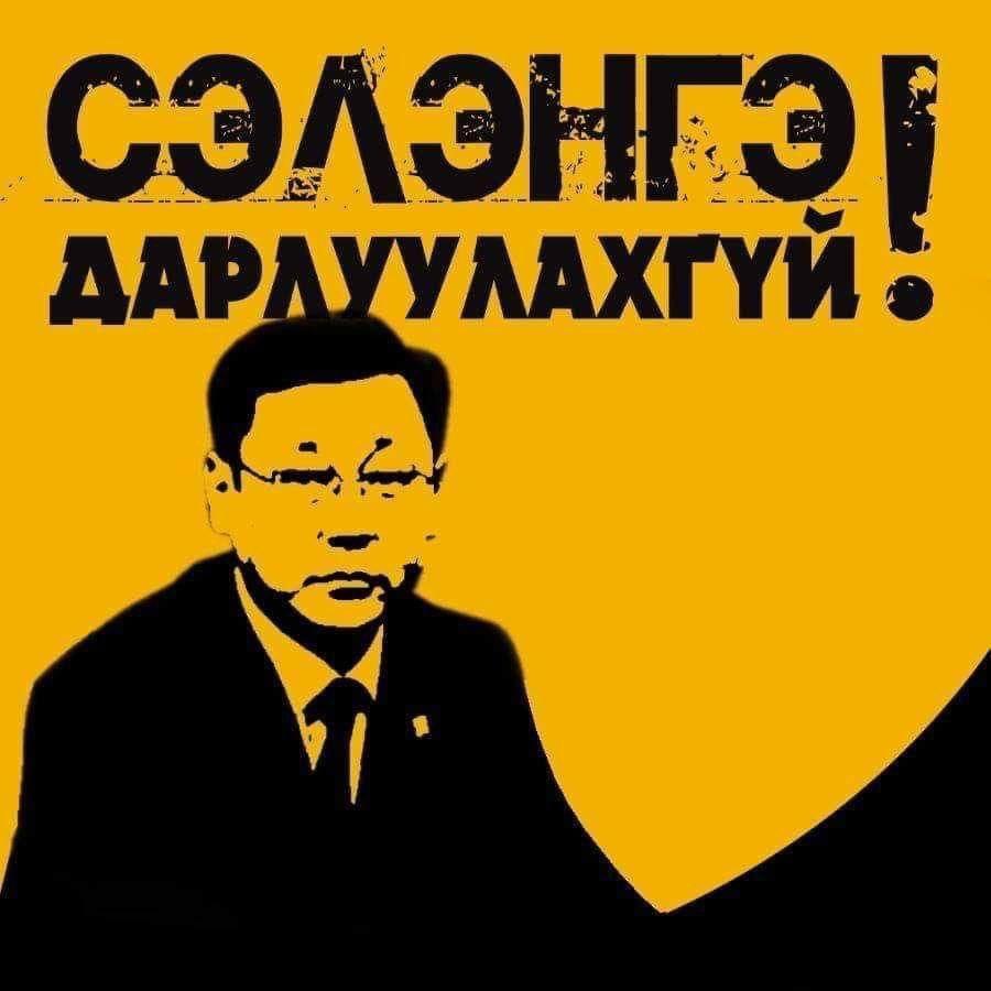 Хүнд хэцүү үед улс орноо гадаад ч дотоод ч зөв замруу нь оруулж чадсан хүчтэй удирдагч ,чадварлаг эдийн засагч шүү #FREEE_J_ERDENEBAT  #БиднийСонголт #МинийСонголт #СЭЛЭНГЭЧҮҮДНЭГДЭЦГЭЭЕ  #Мандалчууднэгдэе #ХуульгүйМонгол ...  Одоо л нэгдэж тэмцэхгүй бол оройтох болно https://t.co/OyTkI9sxO5