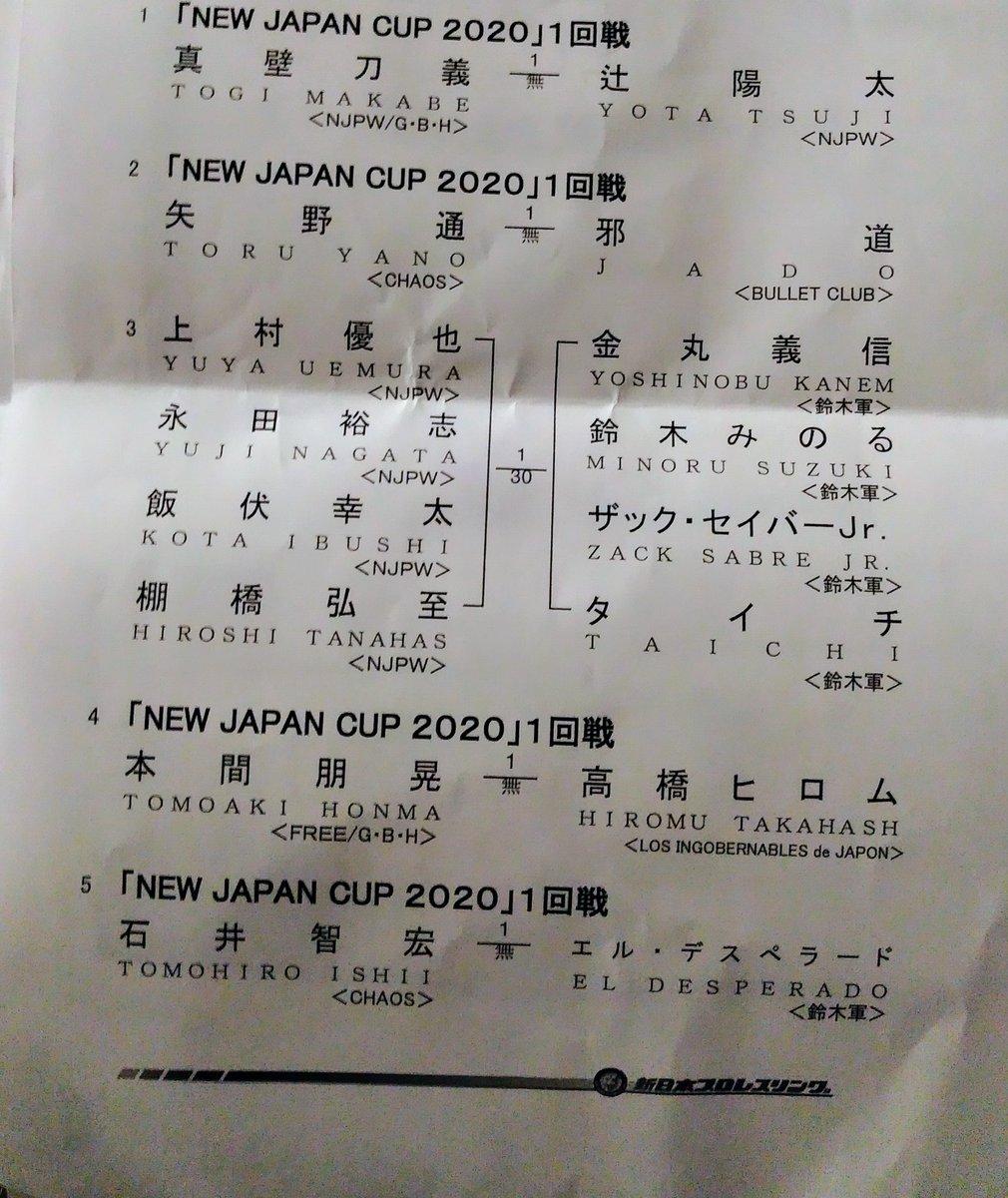 新 日本 ニュー プロレス カップ ジャパン