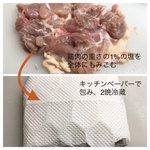 鶏もも肉レシピがマンネリ化?そんな人にオススメな皮がパリパリで身がプリプリな調理方法!