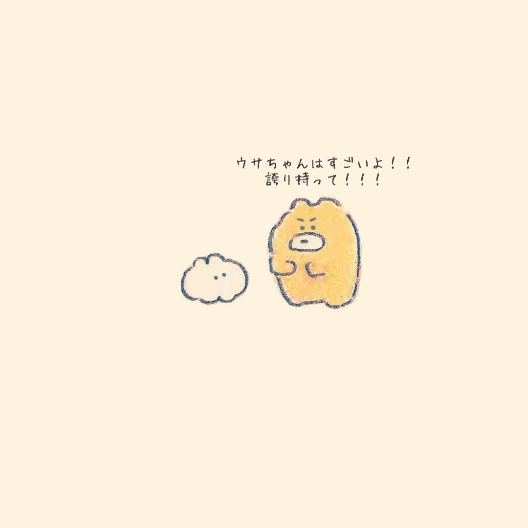 日本語が難しいウサギ