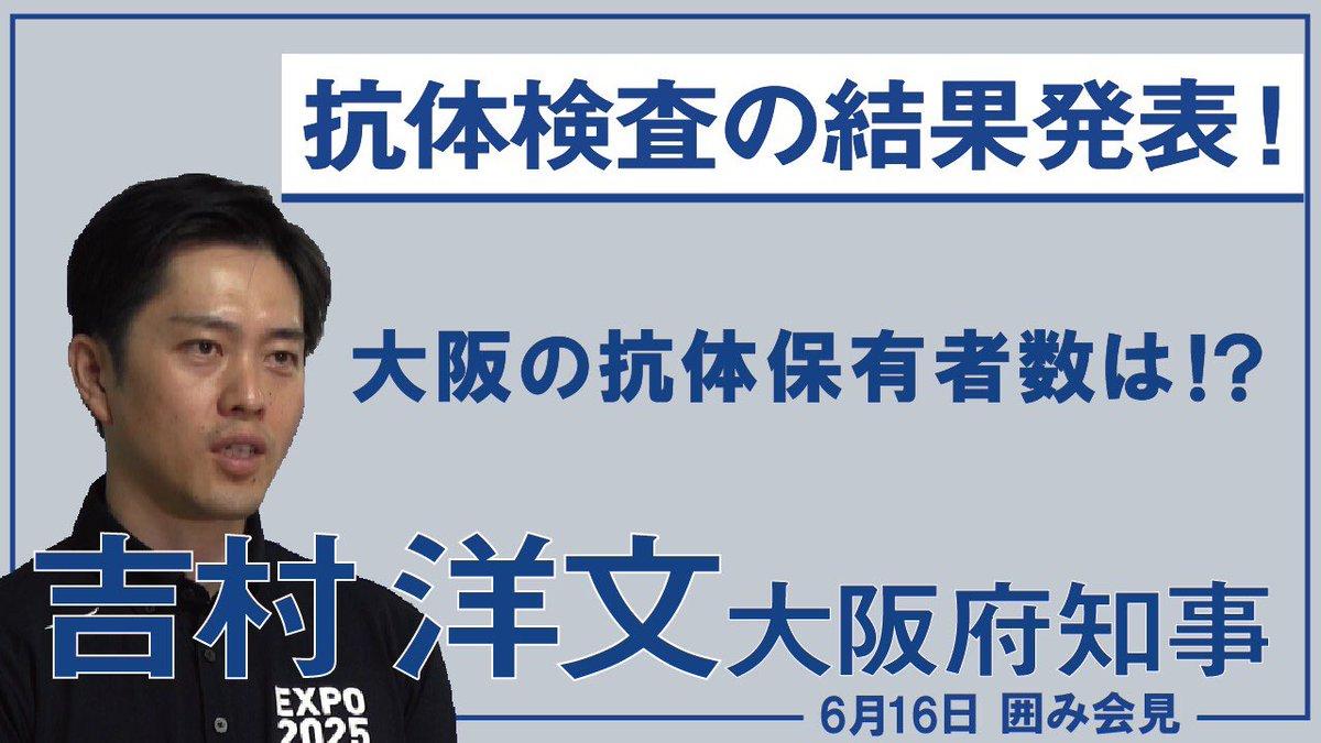 抗体 大阪 コロナ 検査