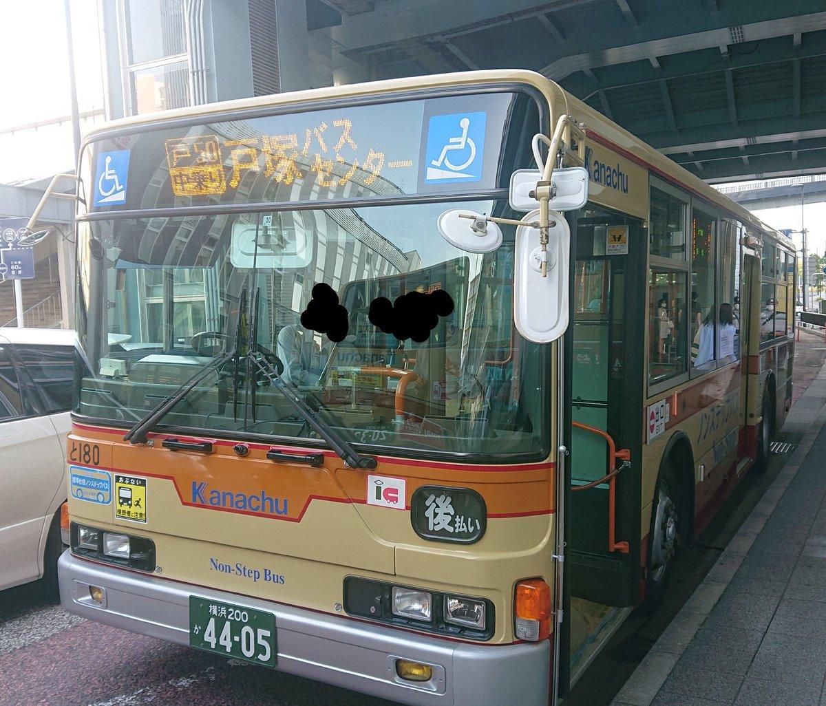 """CHIAKI(乗り物やアニメ好き) в Twitter: """"今日、初の神奈中バスと180 ..."""