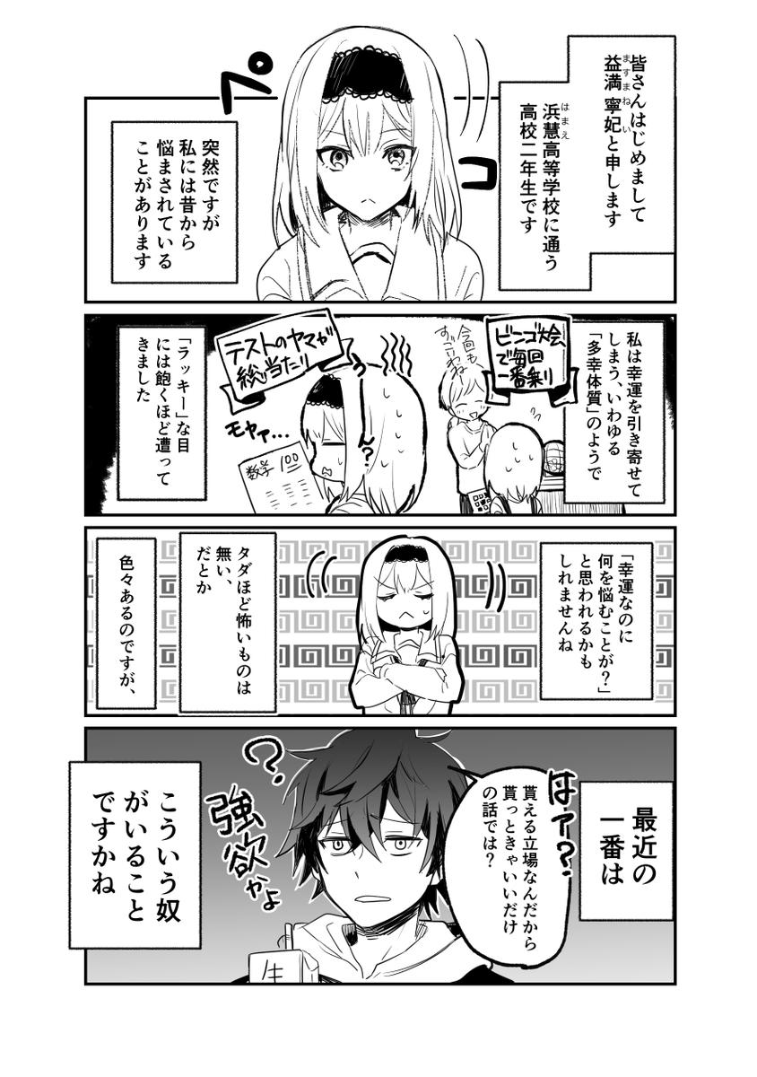 らむだ (@AohikaenRoot410) さんの漫画 | 84作目 | ツイコミ(仮)
