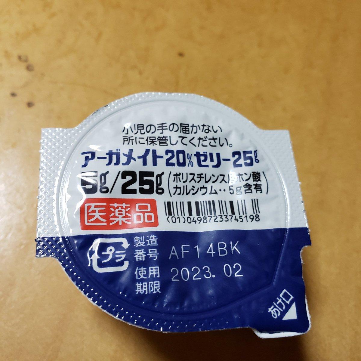 メイト ゼリー アーガ 製品Q&A 【アーガメイト(新販売名:ポリスチレンスルホン酸Ca)】