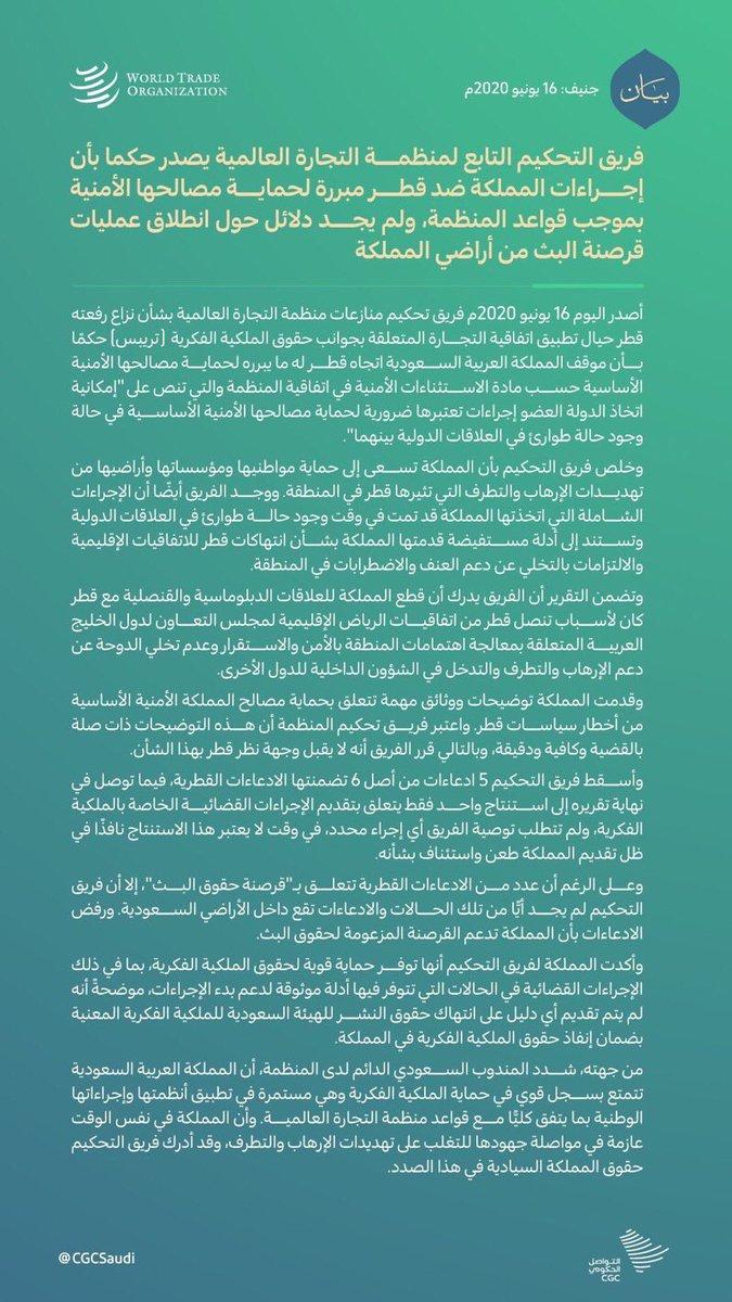 المملكة تسعى إلى حماية مواطنيها. #منظمه_التجاره_ترفض_ادعاء_قطر https://t.co/Nya1wqI2Hh