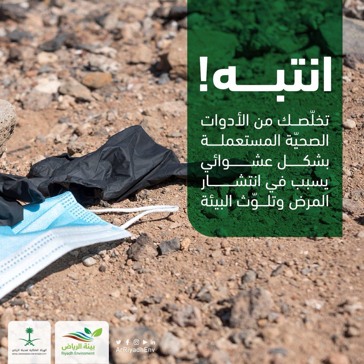 تخلّص من النفايات بطريقة صحيّة سليمة، ولا تكن سببًا في نشر العدوى وتلويث البيئة #بيئة_الرياض https://t.co/9tQHZ7ectP