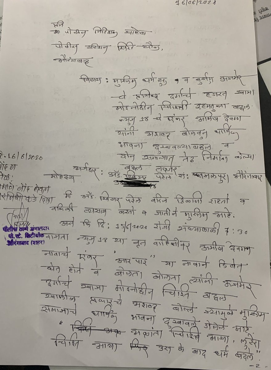 Just now i have filed a complaint-against Amish Devgan here at Aurangabad hope after initial inquiry by Cyber Cell ,FIR will be register against him #arrestamishdevgan