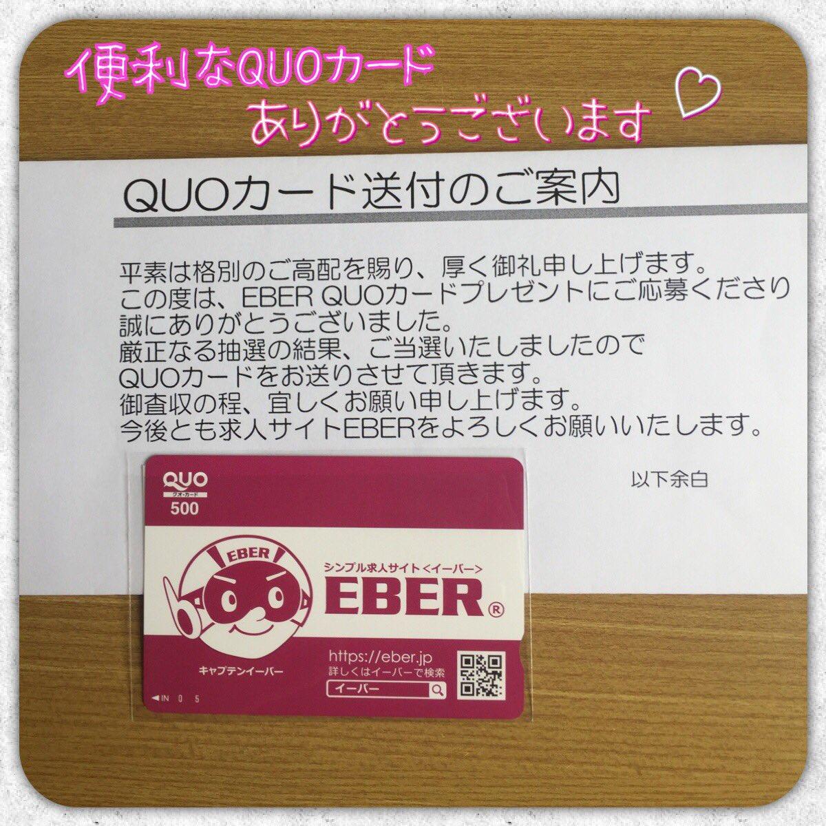 求人アクセス応援サイトEBER〈イーバー〉様(@eber_jp )より 当選していたQUOカード500円 が届きました😌🌸今回、医療従事者の無料掲載をされていて、とても嬉しかったです😭EBER様は、明石市を中心としたシンプル求人サイトでチラシのように一覧で求人情報を閲覧できます☺️✨#ちゃま当選履歴
