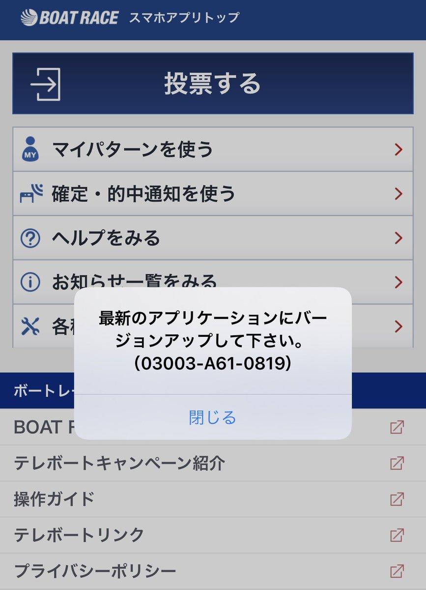 レース アプリ ボート 投票
