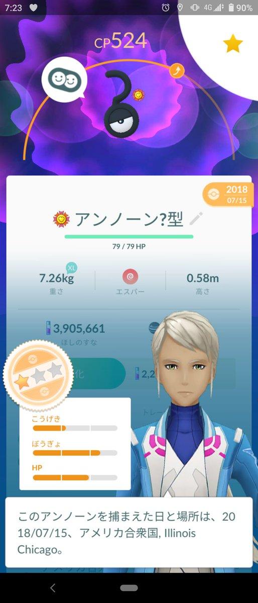 Go アンノーン ポケモン 相棒