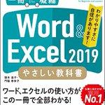 Image for the Tweet beginning: 国本 温子 さんの著書がAmazonランキングのTOP1000にランクインしました。  Word & Excel