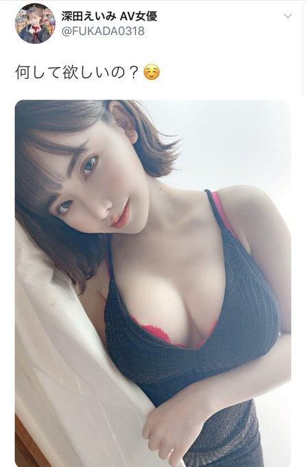 AV女優深田えいみのTwitter自撮りエロ画像64