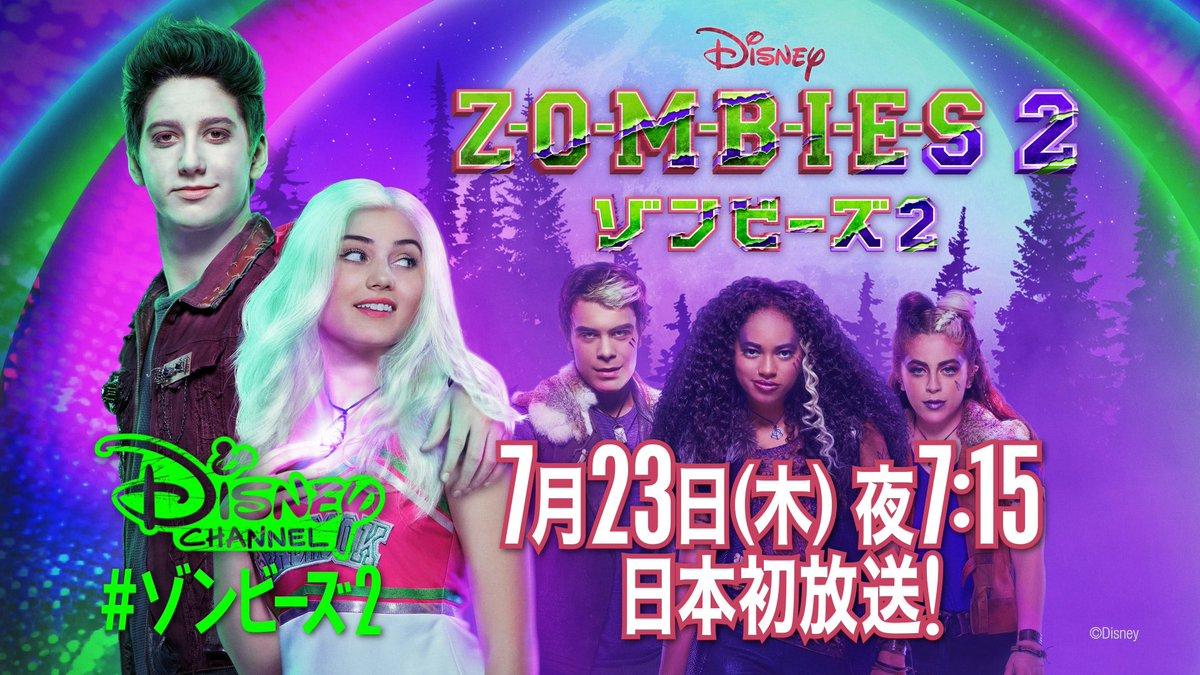 日本のファンの皆さん ゾンビーズ2の日本での放送が決まりました 7月23日夜7時だよ! お楽しみに!@disneychanneljp