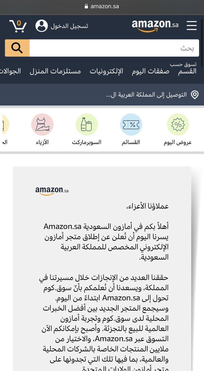 رسمياً .. الآن اغلاق سوق كوم وإطلاق #أمازون_السعودية : https://t.co/uSGZbil6iY https://t.co/06PBbhxMDi