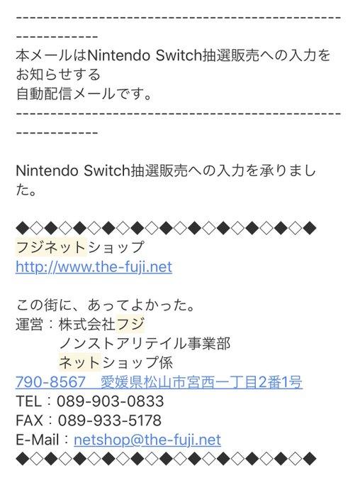 ネット switch フジ