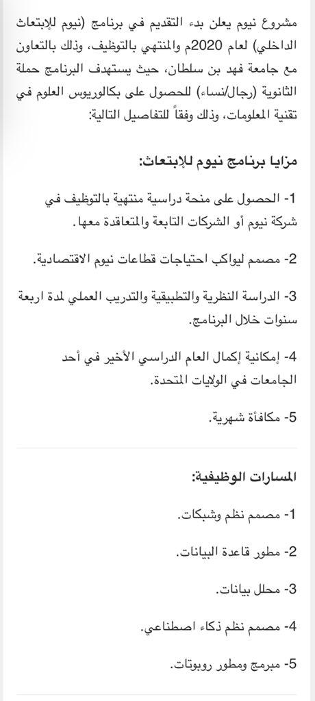 Mohammed Alshahrani Training Job تويتر