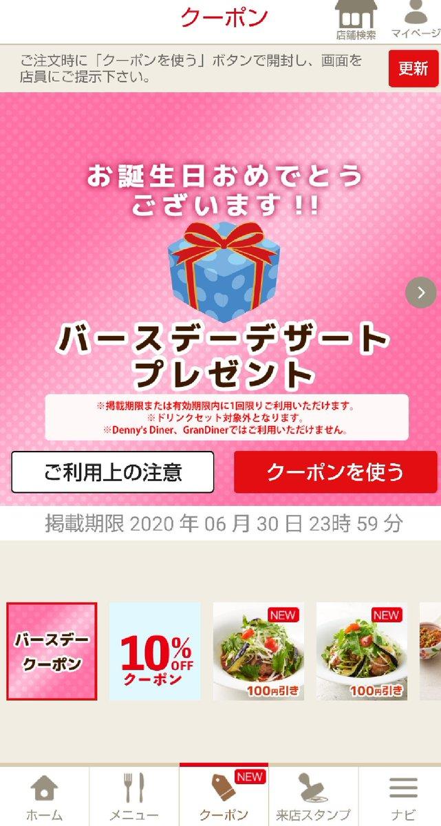 デニーズ アプリ