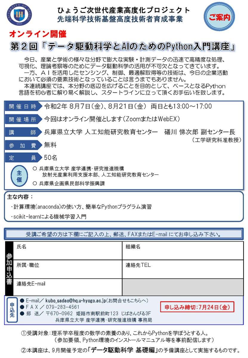 ユニパ 兵庫 県立 大学