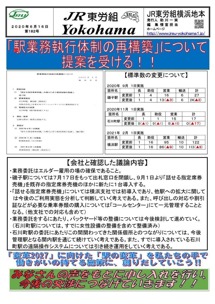 業務委託 石川