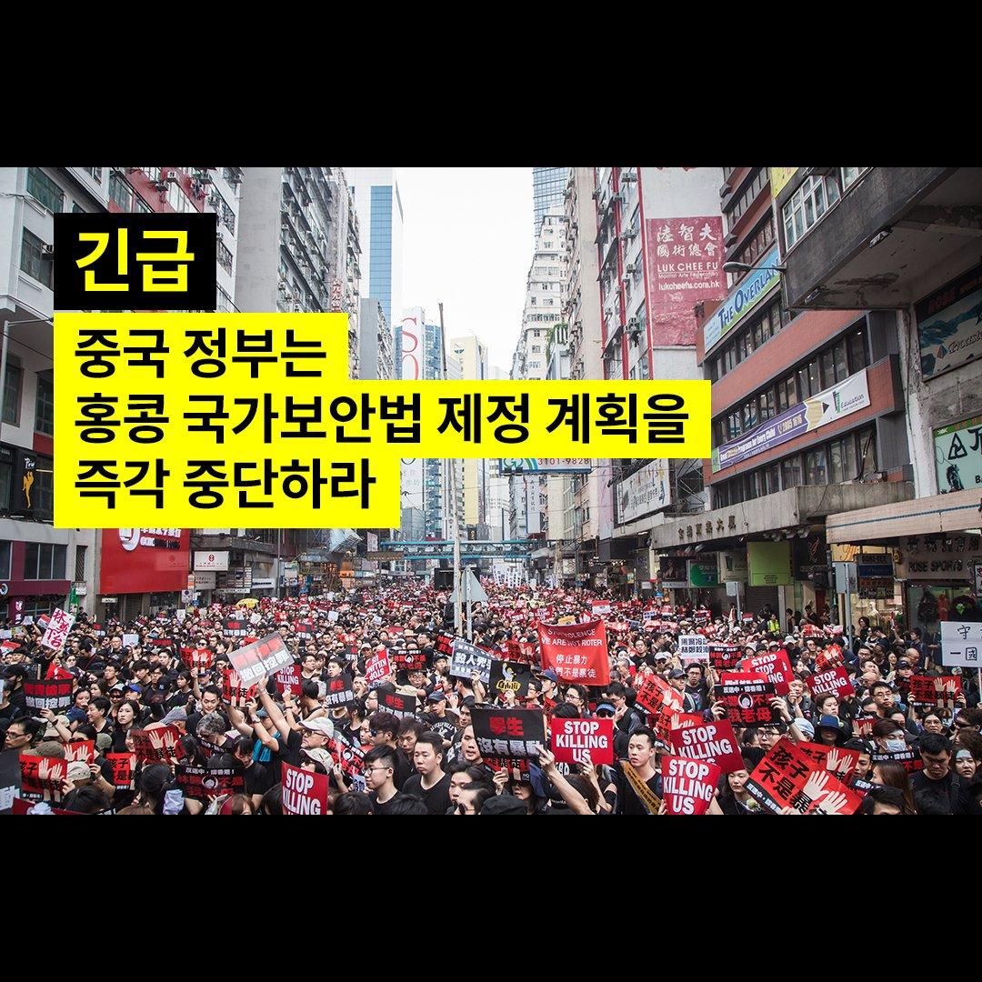 <긴급: 홍콩 시민들을 위해 연대해주세요>  중국에서 홍콩 국가보안법 제정에 속도를 내고 있습니다. 이번 법안의 입법을 논의하는 전국인민대표대회 상무위원회가 내일 시작됩니다. 홍콩 국가보안법 제정 중단을 촉구하는 탄원서에 서명해주세요.  📍탄원하러 가기: https://t.co/sLI07Ip1Ru https://t.co/KVb3XtxSDE