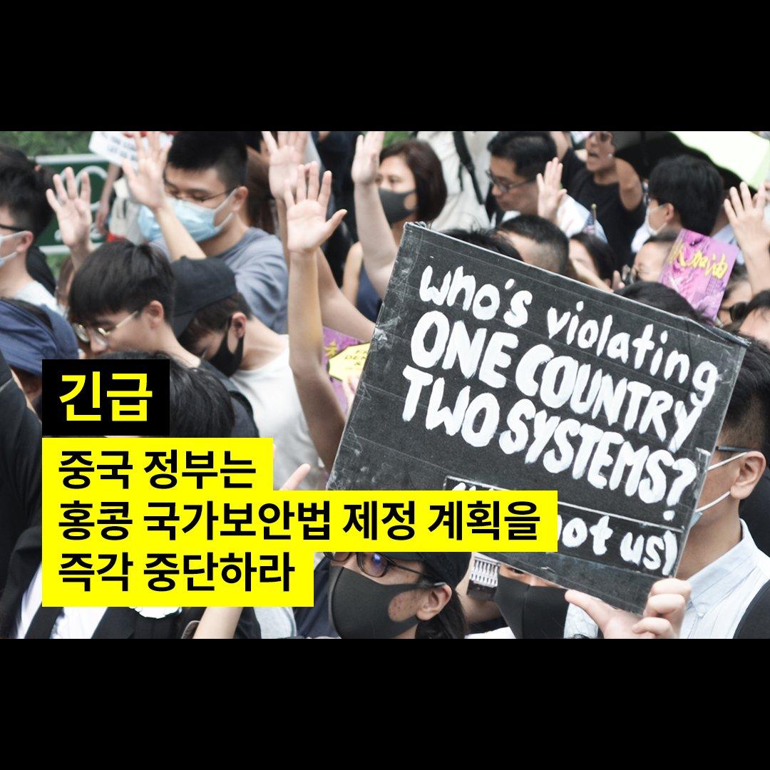 <긴급: 홍콩 시민들을 위해 연대해주세요>  홍콩 국가보안법이 제정되면 중국의 안보 기관이 홍콩에서 활동할 수 있게 됩니다. 그렇게 되면 홍콩의 인권과 자유는 더 위태로워질 겁니다.  홍콩 국가보안법 제정 중단을 촉구하는 탄원서에 서명해주세요.  📍탄원하러 가기: https://t.co/sLI07Ip1Ru https://t.co/lC6P26RoDW