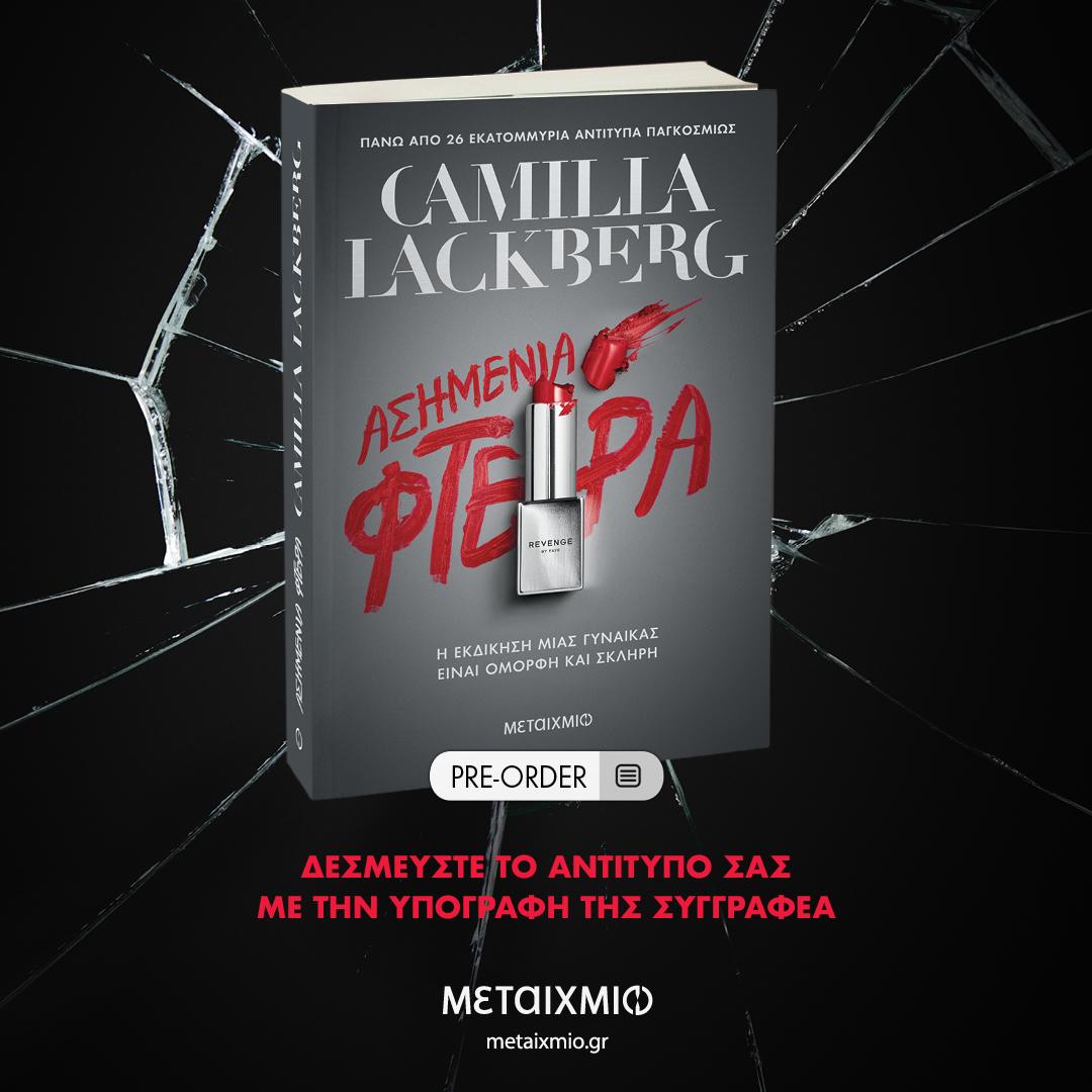 «Ασημένια φτερά»  Η Camilla Läckberg επιστρέφει  Μπορεί η Φέι να κατάφερε να βγει από το «Χρυσό κλουβί» όμως μια νέα απειλή κάνει την εμφάνισή της.  Δεσμεύστε το αντίτυπό σας τώρα με την υπογραφή της συγγραφέα: https://t.co/4xJkat5Rh1  #metaixmio #tavivliatiszoismas #newreleases https://t.co/QOQdgRDs08