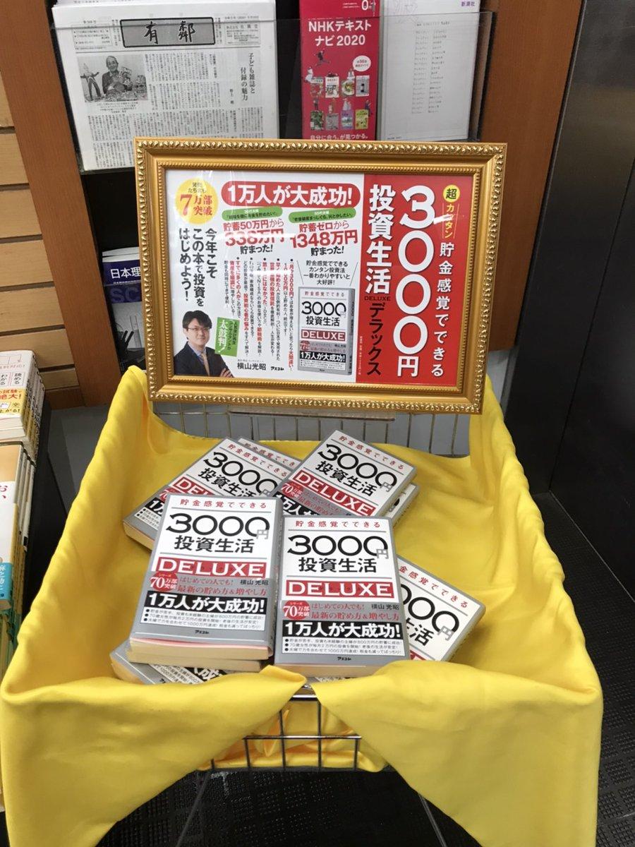 円 デラックス 生活 3000 投資