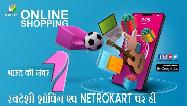 NetroKart - Reliably Indian  Download Android App: https://t.co/kYkHyZIXqS #Netrokart #onlineshopping #Covid19 #VocalforLocal #vocal #local #aatamnirbhar #comedy #LocalShopping #aatamnirbharbharat #thankunirmalsoni #nirmalsoni #tarakmehtakaultachashma #drhathi #beindian https://t.co/3sQQipOLDI