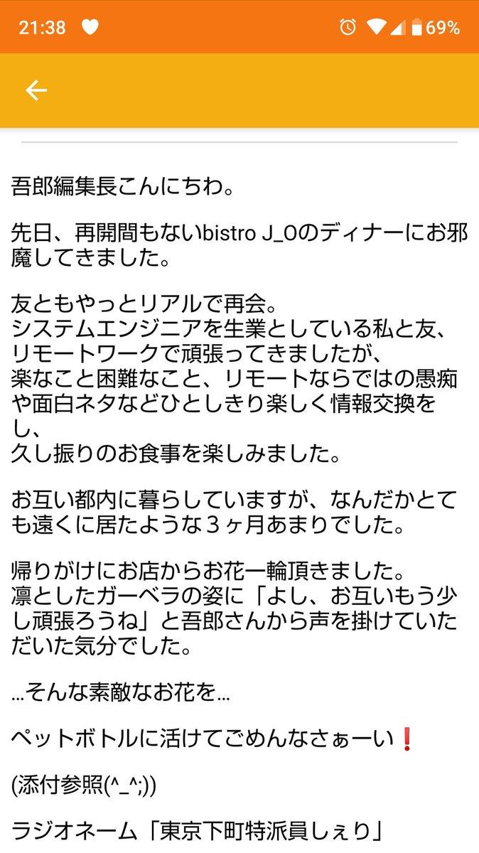 稲垣 吾郎 ツイッター
