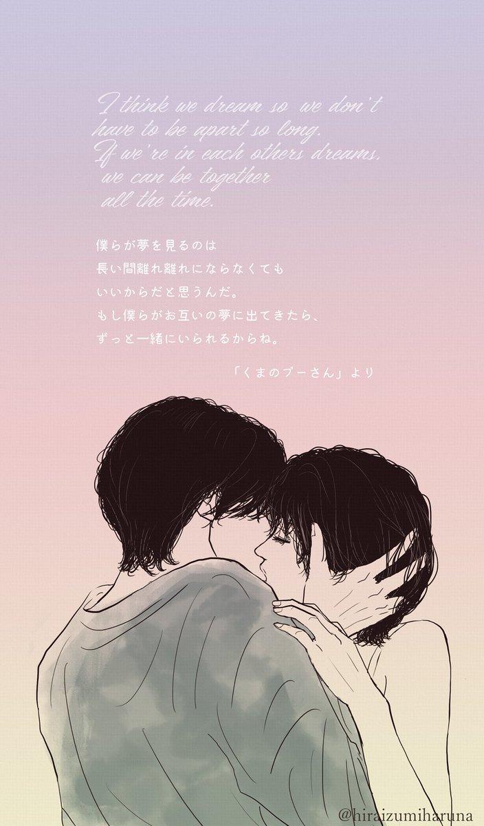 平泉春奈 作品集販売中 重版決定 Pa Twitter いい夢見ましょ 壁紙プレゼント くまのプーさん 格言 キス