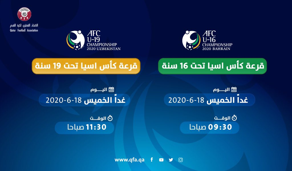 🗓 غداً الخميس قرعة منتخبنا الوطني في #كأس_اسيا 🕤 الساعة 9:30 تحت 16 سنة 🕤 الساعة 11:30 تحت 19 سنة #AFCU16 #AFCU19