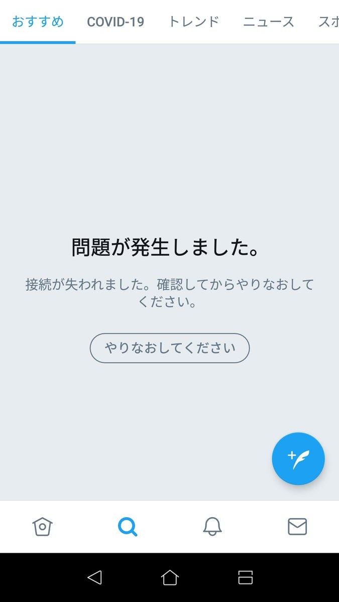 Twitter 調子 悪い