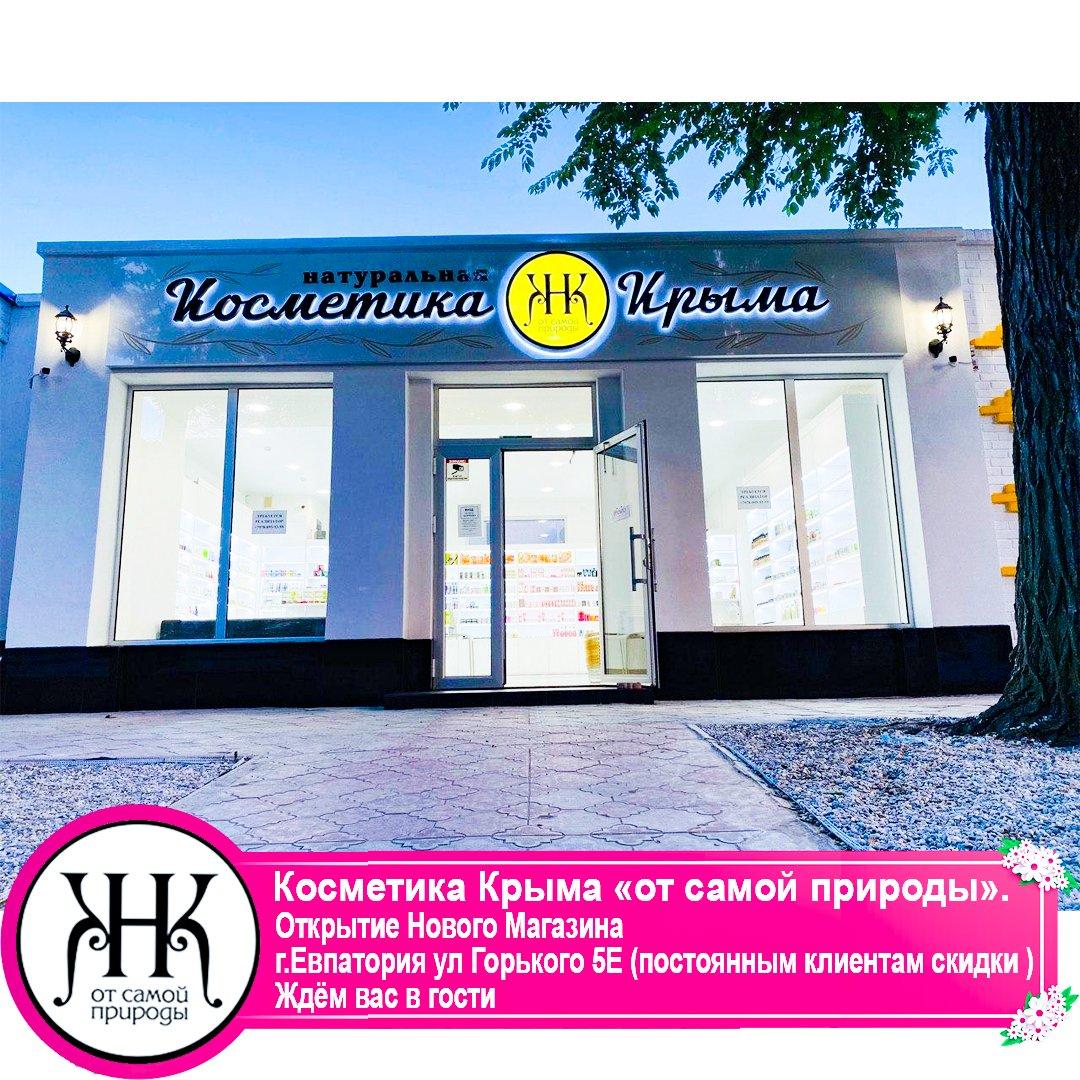 Купить крымскую косметику в евпатории лейбл косметика купить интернет магазин